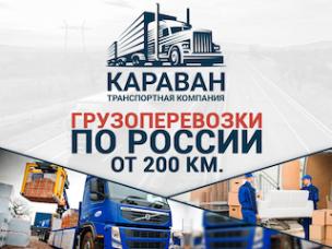 "Логотип компании Транспортная компания ""КАРАВАН"""